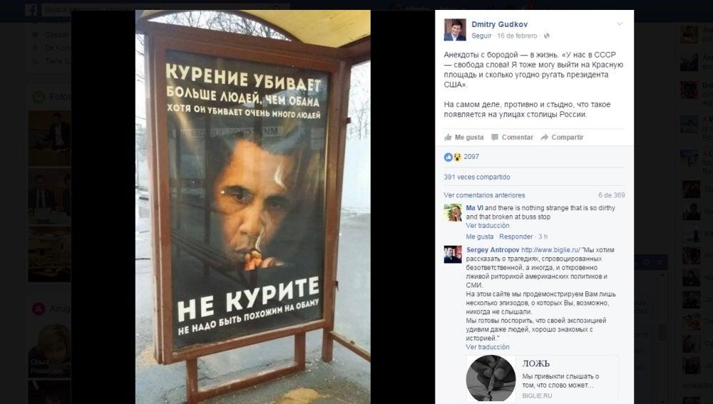 Fotografía de la campaña con Obama publicada por Dmitry Gudkov en Facebook