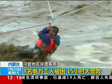 Impresionante tromba de agua arrasa las calles de China