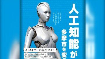 Un robot se presenta como candidato para una alcadía en Tokio