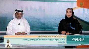 Una mujer presenta por primera vez el telediario nocturno en Arabia Saudí